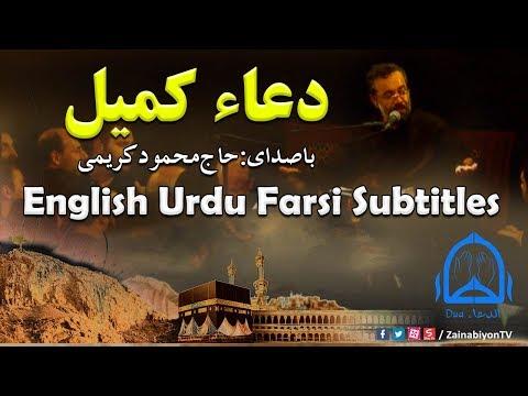 Dua Kumayl - Mahmoud Karimi   Arabic sub English Urdu Farsi