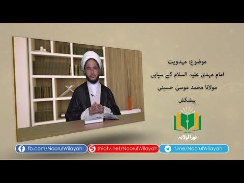 مہدويت | امام مہدی علیہ السلام کے سپاہی | Urdu