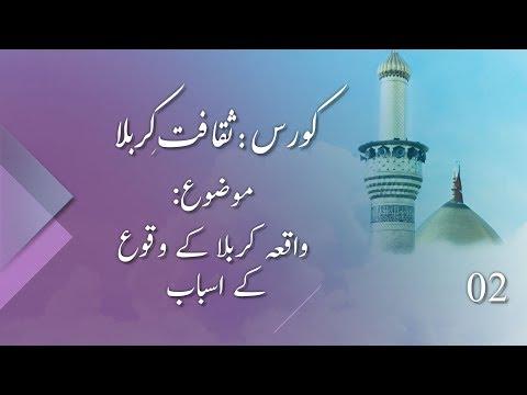 Waqia Karbala K Waqoh k Asbab | واقعہ کربلا کے وقوع کے اسباب | Saqafat e Karbala | Part 02 | 16 A
