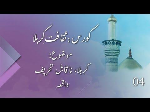 Karbala , Na Qabil e Tehreef Waqia | کربلا، ناقابل تحریف واقعہ | Saqafat Karbala | Part 04 | Urdu