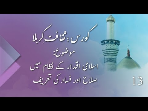Islami Iqdaar Ky Nizaam Main Salah    اسلامی اقدار کے نظام میں صلاح    part 13 - Urdu