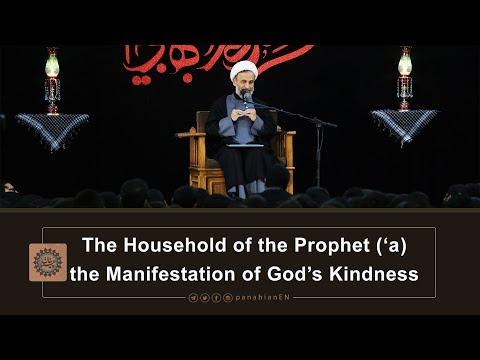 [Clip]The Household of the Prophet ('a), the Manifestation of God's Kindness  Agha Alireza Panhian 2019 Fars