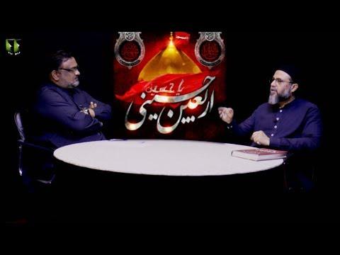 [Talkshow]  Aagahi   Topic: Arbaeen e Hussaini   Shuja Rizvi   Naqi Hashmi - Urdu