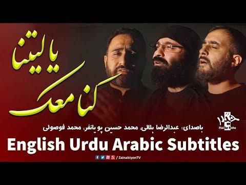 یا لیتنا کنا معک | هلالی - پویانفر - فصولی | Farsi sub English Urdu Arabic