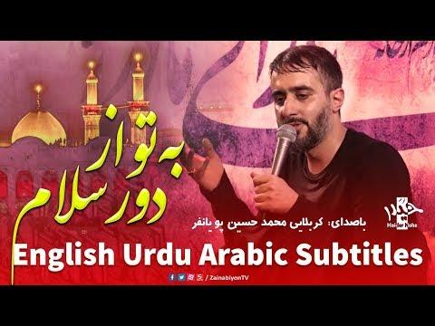 به تو از دور سلام - محمد حسین پویانفر | Farsi sub English Urdu Arabic