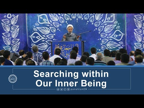 [Clip] Searching within Our Inner Being | Agha Ali Reza Panahian Nov.11,2019 Farsi Sub English