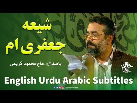 شیعه ی جعفری ام - محمود کریمی   Farsi sub English Urdu Arabic