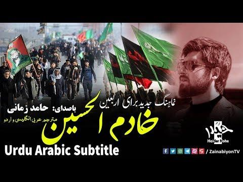 خادم الحسین حامد زمانی   Farsi sub English Arabic