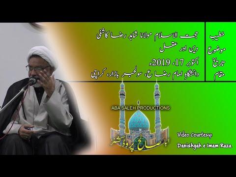 CLIP | دین اور عقل | Hujjat ul Islam Maulana Shahid Raza Kashifi | PART 3/3 | Urdu