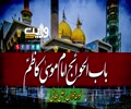 باب الحوائج امام موسیٰ کاظمؑ    فارسی نوحہ   اردو سبٹائٹل   Farsi Sub Urdu