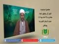 مہدويت | ظہور کی چوتهی شرط، معاشرے کا آماده ہونا (2) | Urdu