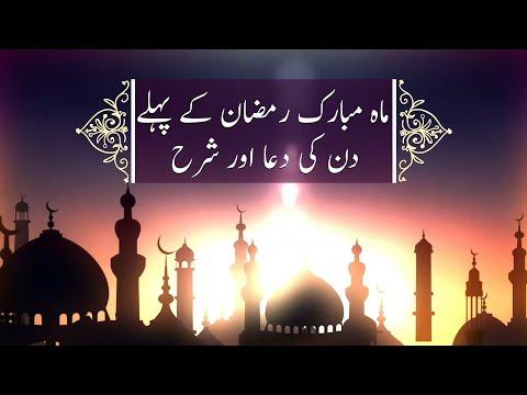 Ramadan Daily Dua Day 1   ماہ مبارک رمضان کے پہلے دن کی دعا اور شرح - Urdu