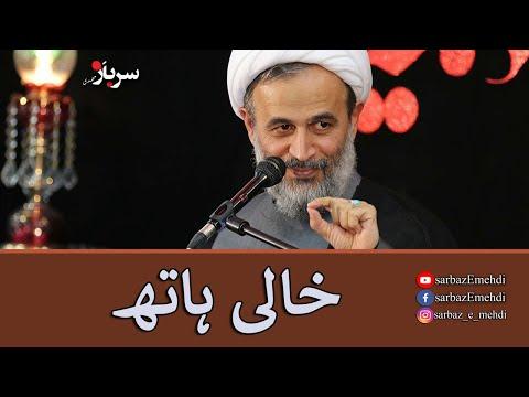 [Clip] Khali Hath   Agha AliReza Panahian Farsi Sub Urdu