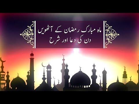 Ramadan Daily Dua Day 8   ماہ مبارک رمضان کے آٹھویں دن کی دعا اور شرح - Urdu