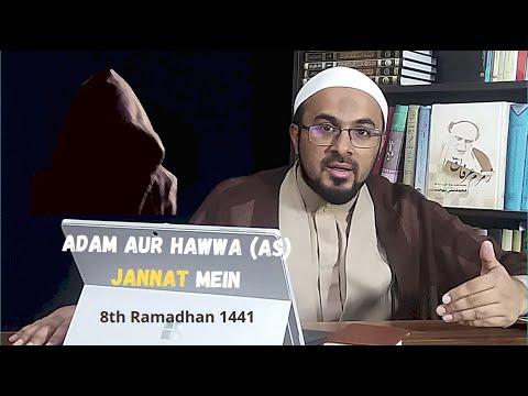 [8] Anbiya (as) Ki Tarbiyati Seerat- Hazrat Adam (as) - Insan Dunya Se Pehle - Urdu