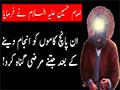 Paanch Kaam k bad jitne marzi gunah karo||Imam Hussain(AS) Said - Urdu