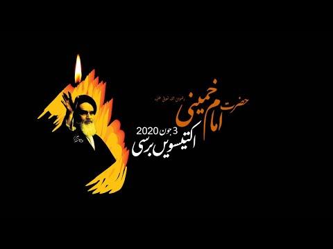 [31st Death Anniversary] Yaad e Imam Khomaini - 3 Jun 2020   یادِ امام خمینی - Farsi Sub Urdu