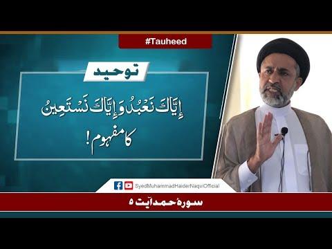Tauheed: Iyyaka Na\'budu Wa Iyyaka Nastaeen Ka Mafhoom!    Ayaat-un-Bayyinaat - Urdu