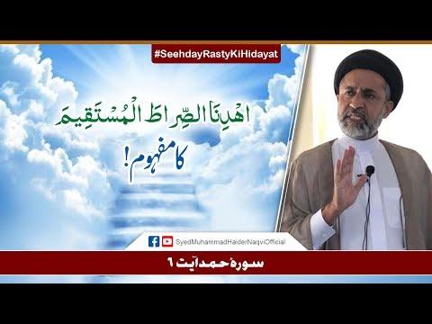 Ihdina Sirat-al-Mustaqim Ka Mafhom!    Ayaat-un-Bayyinaat    Hafiz Syed Muhammad Haider Naqvi - Urdu