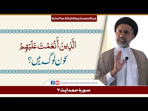 Al-Lazina Anamta Alaihim Kon Logh Hain?    Ayaat-un-Bayyinaat    Hafiz Syed Muhammad Haider Naqvi - Urdu