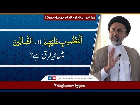 Al-Maghduubi\' Alaihim Aur Aladaaleen Main Kya Farq Hay?    Ayaat-un-Bayyinaat - Urdu