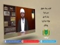 کتاب رسالہ حقوق [5] | زبان کا حق | Urdu