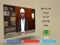 کتاب رسالہ حقوق [6] | کان کا حق | Urdu