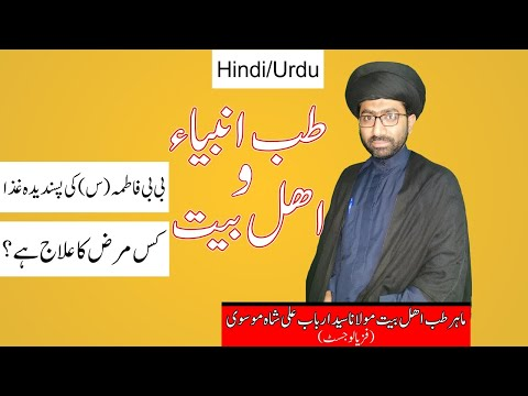 Hazrat Fatima (s) ki pasandida Ghaza |Tib-e Ahlebait| Reality Info | Maulana Syed Arbab Ali Shah Moosavi | Urdu