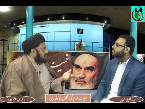 Nehzat e Imam Khomeini Ki Nazaryati Bunyadain | نہضت امام خمینی کی نظراتی بنیادیں | Moulana