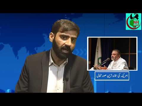 The current situation in the USA | امریکہ کی موجودہ صورتحال راشد نقوی کی زبانی - Urd