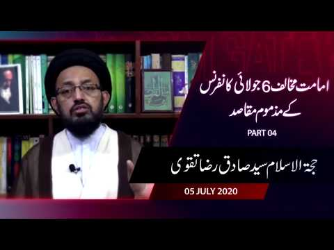 [4] Topic: Imamat Mukhalif 6 July Conference Kay Mazmoom Maqasid |  H.I Sadiq Raza Taqvi - Urdu