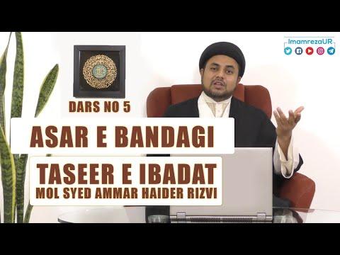 Ramzan Dars 2020 | Asaar E Bandagi Dars 5 | Taseer e Ibadat | Maulana Syed Ammar Haider Rizvi