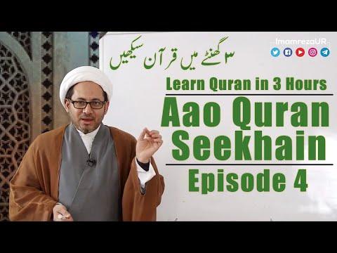 Aao Quran Seekhain (2020) | Episode 4 | Ramzan 2020 Online Classes | How to Learn Quran In 3 Hours | Urdu