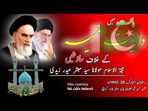 CLIP | پاکستان میں ولایت فقیہ کے خلاف سازشیں | H.I. Syed Mubashir Zaidi | Urdu