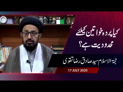 [Lecture] Kiya Pardah Khawateen Kay Liey Mehdoiyat Hai ?   H.I Syed Sadiq Raza Taqvi - Urdu