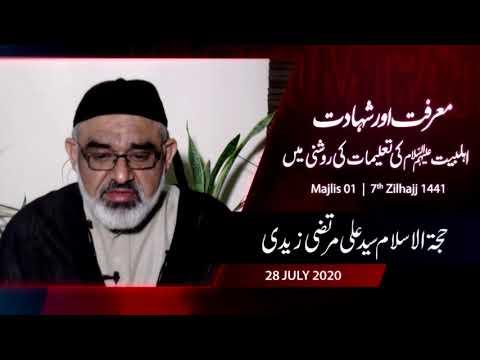 [01] Maarfat Or Shahadat, Ahlebait (as) Ke Talemat Ke Roshni May   H.I Syed Ali Murtaza Zaidi - Urdu