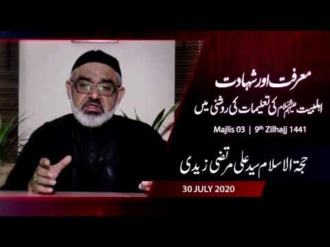 [03] Maarfat Or Shahadat, Ahlebait (as) Ke Talemat Ke Roshni May   H.I Syed Ali Murtaza Zaidi - Urdu