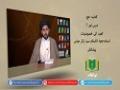 کتاب حج [7] | کعبہ کی خصوصیات | Urdu