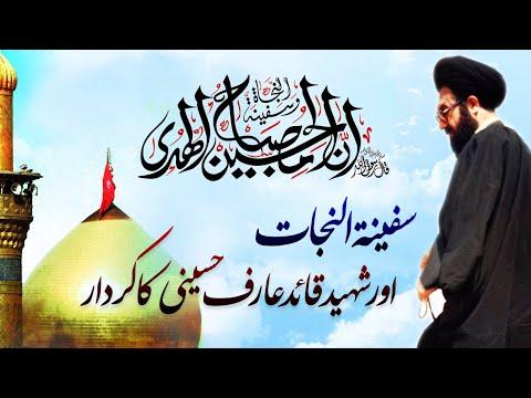 [Clip] Safinatun Nijaat , Or Shaheed Quaid Allama Arif Hussaini Ka Kirdaar   H.I Kazim Abbas Naqvi - Urdu