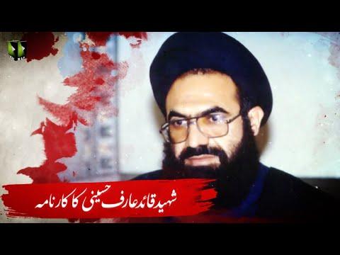 [Clip] Shaheed Quaid Allama Arif Hussaini Ka kaarnama | H.I Syed Ali Murtaza Zaidi - Urdu