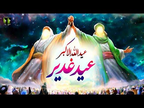 [Clip] Eid-e-Ghadeer , Eid ul Allah Al Akbar   H.I Kazim Abbas Naqvi - Urdu