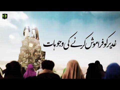 [Clip] Ghadeer Ko Faramoosh Karnay Ke Wujuhaat   Moulana Ali Naqi Hashmi - Urdu
