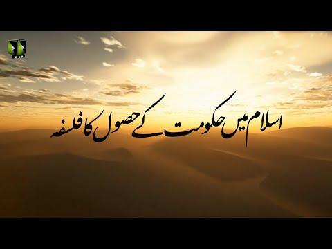 [Clip] Islam May Hukumat Kay Husool Ka Falsfa   H.I Muhammad Raza Dawoodani - Urdu