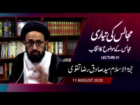 [Lecture 1] Majalis Ke Tayyari   H.I Sadiq Raza Taqvi - Urdu