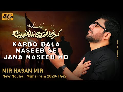 Karbobala Naseeb Se Jana Naseeb Ho | Mir Hasan Mir Nohay 2020 | New Noha 2020 | Arzoo e Karbala