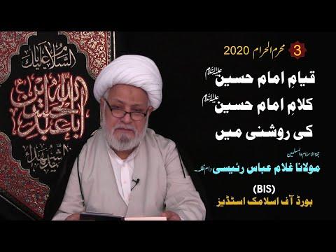 Majlis 4   Maulana Ghulam Abbas Raisi   Muharram 1442/2020 Urdu