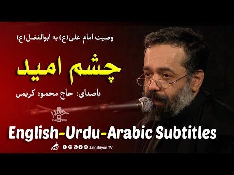 چشم امید - محمود کریمی | Farsi sub English Urdu Arabic