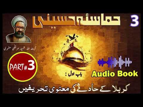 Hammasa-e-Hussaini | Chapter 1 | Part 3 | Karbala ki Maanvi Tehreefen | واقعہ کربلا کی معنوی تحریف