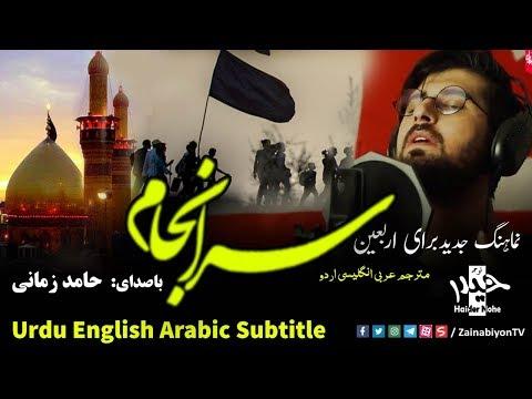 سرانجام - حامد زمانی   Farsi sub Urdu English Arabic
