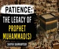 PATIENCE: the Legacy of the Prophet (S)   *BEAUTIFUL VIDEO*   Shaykh Bahmanpour   English